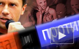 """Валерий Федотов: Pussy Riot сплотят """"ЕдРо"""""""