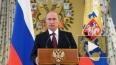 Обращение Путина к нации с экстренным сообщением все еще...