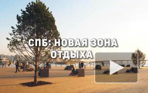 Городские открытия: Новая зона отдыха на Крестовском острове