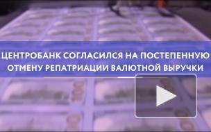 Центробанк согласился на постепенную отмену репатриации валютной выручки