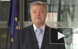 Порошенко потребовал от Зеленского объяснить возможное снятие экономической блокады с Донбасса