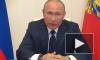 Путин: период нерабочих дней завершается с 12 мая