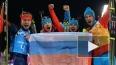 Золотая медаль в мужском биатлоне — Россия вырывается ...
