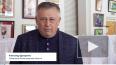 Видео: губернатор Ленинградской области считает, что буд...