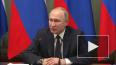 Владимир Путин освободил от должностей нескольких ...