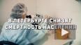 В Смольном рассказали, как снизить смертность в Петербур...