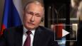 Владимир Путин признал, что в России трудно прожить ...