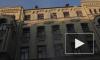 Жилищный комитет ищет в центре Петербурга фасады, угрожающие упасть на прохожих