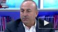Глава МИД Турции рассказал о переговорах с Россией ...