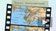 Сильное землетрясение произошло на Аляске