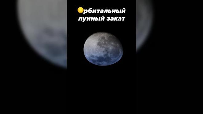 Космонавт показал лунный закат, снятый с МКС