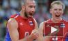 Разгромив Бразилию, Россия стала троекратным чемпионом Мировой лиги по волейболу