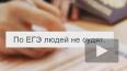 В Астрахани школьник получил ноль баллов за ЕГЭ из-за ...