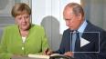 Путин обсудил с Меркель транзит газа через территорию ...