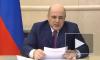 Премьер-министр РФ дал новые поручения по ситуации с коронавирусом