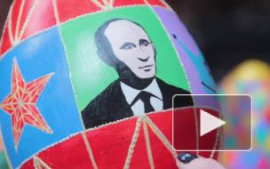 Пасхальные яйца с портретами Цоя и Путина уйдут с ...