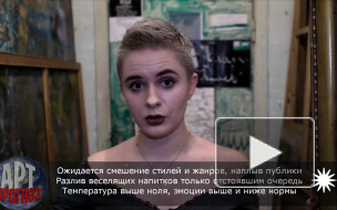 Петербургский Артпрогноз на 18-24 марта 2019