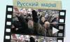 """Националисты хотят пригласить на """"Русский марш"""" Охлобыстина"""