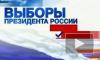 Началось досрочное голосование на выборах президента России