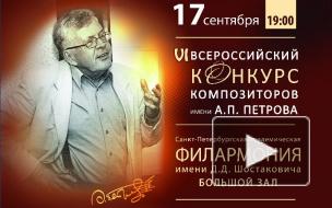 В Петербурге молодые композиторы зажгут в память А.Петрова