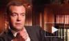 Медведев обозначил позицию России по газовому контракту с Украиной