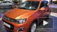 Производство новой Lada Kalina стартует 16 мая