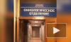 Онкоотделение больницы святителя Луки в Петербурге отремонтируют в 2020-2021 году