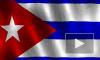 Посольство порекомендовало россиянам срочно вернуться с Кубы