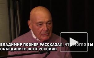 Познер рассказал, что могло бы объединить всех россиян