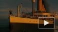 """Кэмерон рассказал о сюрпризе в """"Титанике 3D"""""""