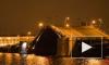 Литейный и Биржевой мосты разведут в ночь на 23 декабря