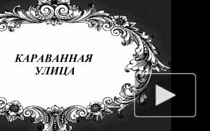 КАРАВАННАЯ УЛИЦА.