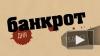 Банкрот дня: кого арбитраж признал банкротом в Петербург...