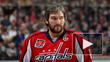 Александр Овечкин стал первой звездой дня в НХЛ