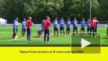 Сборная России заняла 38-е место по рейтингу ФИФА