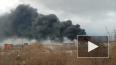 Появилось видео пожара на крупнейшем в России оборонном ...
