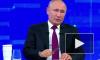 Владимир Путин прокомментировал высокие зарплаты чиновников