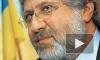 Новости Украины: имущество Коломойского пойдет с молотка, олигарх возмещает убытки