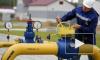 Украина начнет отбор российского газа 8 декабря. Страна перевела на счет Газпрома более 370 млн долларов
