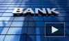 С банков начнут брать комиссию за переводы по номеру телефонов