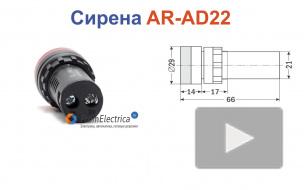 AR-AD22 Сирена