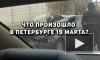 Что произошло в Петербурге 19 марта: фото и видео