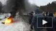 Появилось видео украинских активистов, жгущих покрышки ...