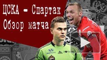 ЦСКА - Спартак. Обзор матча