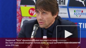 """Челси"" объявил о назначении Конте"