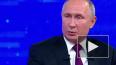 """Путин о встрече с Трампом: """"Россия готова к этому ..."""