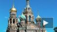 Собор Спас-на-Крови обогнал мировые достопримечательност...