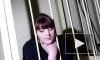 Приговор Таисии Осиповой отменен, но из СИЗО ее не отпустили