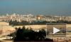 Палестина разрывает отношения с Израилем и США