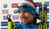 Логинов снялся с масс-старта на ЧМ по биатлону